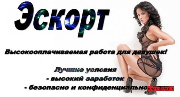 rabota-v-intim-uslugi