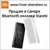 Bluetooth колонка Xiaomi Square Cube в Самаре