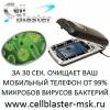 Cellblaster Оббезараживатель телефона очиститель дезинфекция