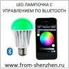 Led лампочка E27 с bluetooth wi-fi