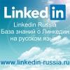 Linkedin Russia База знаний Линкедин Россия