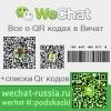 QR коды в Wechat виды и примеры Вичат QR