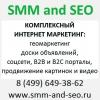 SMM and SEO Проверенное интернет продвижение эффективное