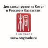 SNG TRADE Доставка грузов из Китая в Россию и Казахстан