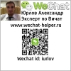 Wechat Pay Россия Вичат платежи в России