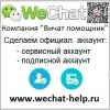 Wechat официальный аккаунт Вичат официальная учетная запись
