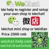 Wechat shop Weidian help to register setup