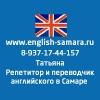 Английский для аспирантов в Самаре