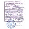 АПОСТИЛЬ в Ташкенте