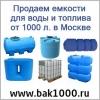 Бак емкость 1000 литров танк резервуар