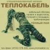 Специализированный магазин ТЕПЛОКАБЕЛЬ