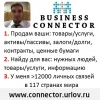 Бизнес коннектор свяжу с людьми