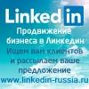 Бизнес в Линкедин реклама Linkedin маркетинг