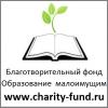 Благотворительная организация Образование малоимущим