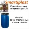 Бочки пластиковые оптом в Москве