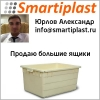 Большие ящики пластиковые в Москве