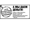 Быстрый заем без справок и залога.  До 25000 руб.  на 6 мес.