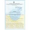 Технические условия,  сертификаты,  гигиенический сертификат,  ТУ,  IS