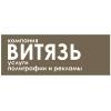 Полиграфия Днепропетровск.  Реклама Днепропетровск