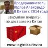 Доставка Китай логистика Доставить из Китая в РФ