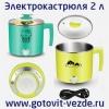 Электрическая кастрюля 2 литра электро кастрюля