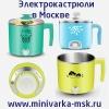 Электрическая кастрюля купить в Москве