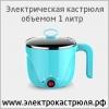 Электрокастрюля 1 литр кастрюля маленькая