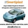 Электромобили Китай электрокары в Китае электрокар электромобиль