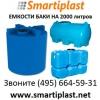 Емкость 2000 литров пластиковая бак танк 2 тонны
