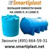 Емкость объем 10000 литров пластиковый резервуар бак