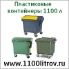Евроконтейнер 1100 литров контейнер мусорный