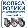 Колеса,   колеса и ролики,   купить,   колёса для тележек,   жаростойк