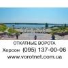 Автоматика для откатных ворот Херсон,  Скадовск,  Геническ,  Каховка,