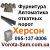 >Фурнитура откатных ворот Херсон,  Скадовск,  Геническ,  Каховка,  Нов
