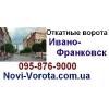 Откатные ворота – Ивано-Франковск,  Калуш,  Коломыя.  Комплектующие (ф