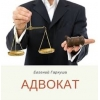 Адвокат по ДТП в Киеве.  Автоадвокат.