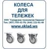 Колеса для передвижного оборудования,  колеса для тележек,  купить,  К