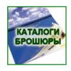 Печать каталогов,  журналов,  брошюр,  книг.  Типография в Киеве.