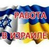 Работа в Израиле. Вакансия. Домработница в Израиль. Киев.