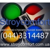 Ремонтно-строительная компания «STROYCOMFORT»