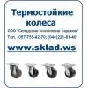 Термостойкие колеса,  для тележек,  купить,  Киев,  Харьков,  Донецк