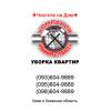 Уборка 1-х и 3-х комнатных квартир в Киеве