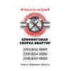 Уборка трехкомнатной квартиры,  Киев - КлинингСервисез
