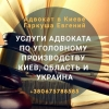 Уголовный адвокат Киев.  Услуги уголовного адвоката в Киеве.