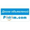 Универсальная Доска объявлений Украины Pochom com
