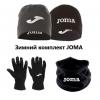 Зимний набор аксессуаров Joma