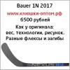 Китайская хоккейная клюшка Bauer Vapor 1X 2016 карбоновая