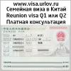 Китайская семейная виза Q1 Q2 в Китае
