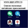 Китайские приложения в Китае apps China