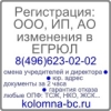 Регистрация ооо в Коломне